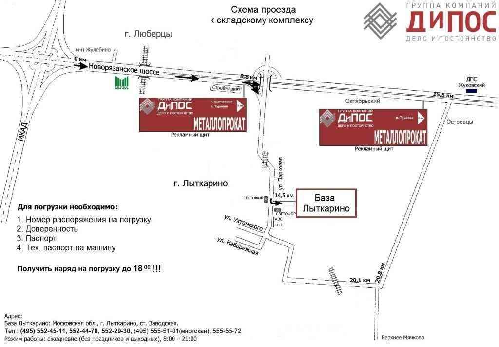Карта проезда: версия для